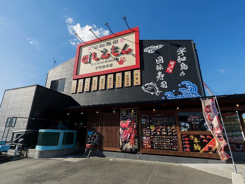 回転寿司すしえもん宇和島本店