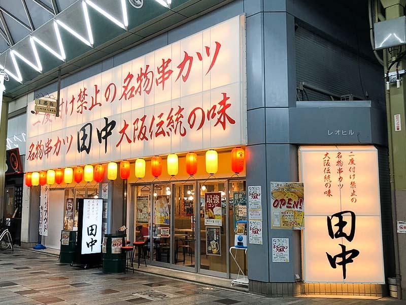 串カツ田中 松山高松ライオン通店