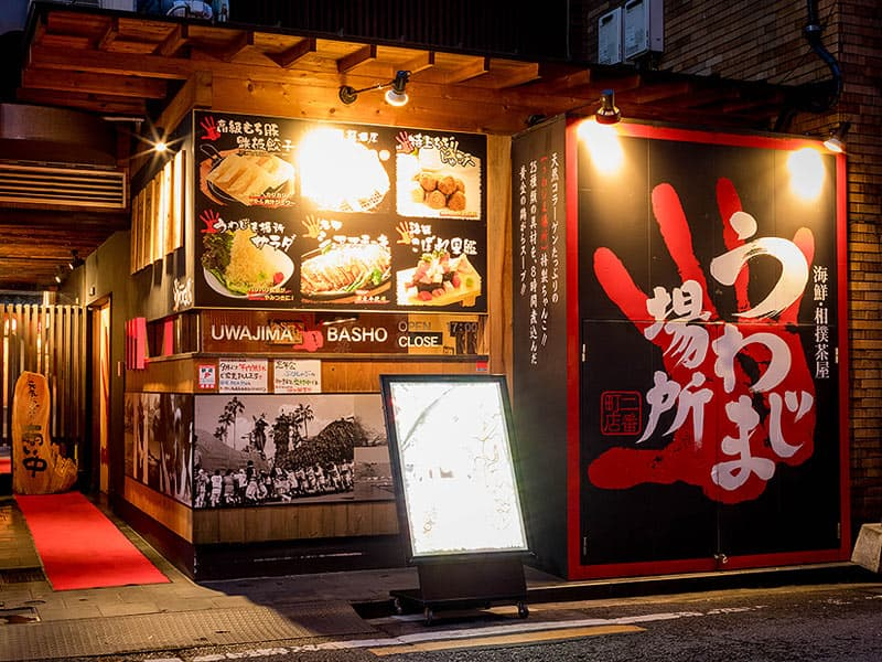うわじま場所二番町店
